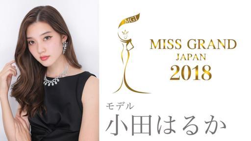ミス・グランド・インターナショナル日本代表に小田はるかさん「日本人の温かさをアピールする」