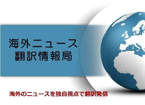 海外ニュース翻訳情報局 | 海外の最新情報を独自の視点で発信します。