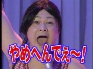山根明氏、会長職は「辞めてないと言っている」妹がビビットに仰天証言