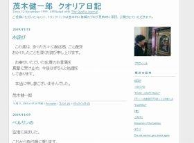 全文表示   茂木健一郎「多忙で申告漏れ」 なぜ税理士つけなかったのか : J-CASTニュース