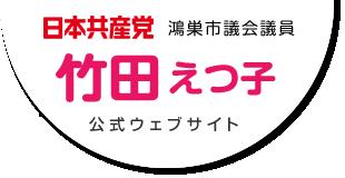 竹田悦子(たけだえつこ) 公式ウェブサイト|鴻巣市議会議員|日本共産党