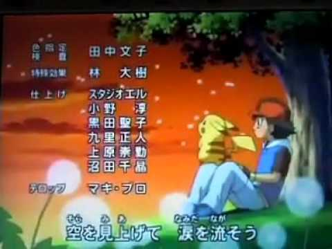 ポケモンAG ED1 そこに空があるから FULL - YouTube