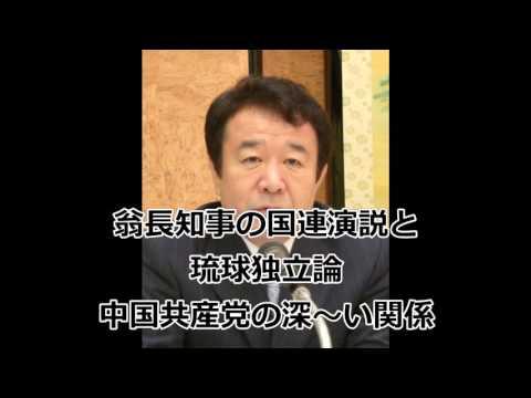 青山繁晴氏が翁長知事と中国共産党の関係を暴露! | JAPAN+