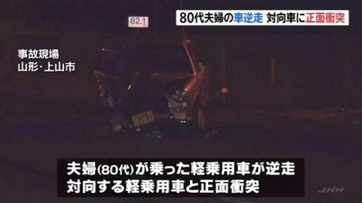 山形80代夫婦の車逆走し正面衝突、2人とも心肺停止 TBS NEWS