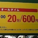 【銀座1時間3600円】高すぎるコインパーキングが話題に