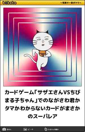 小倉智昭氏、「ちびまる子ちゃん」を「一度も見たことないんです」