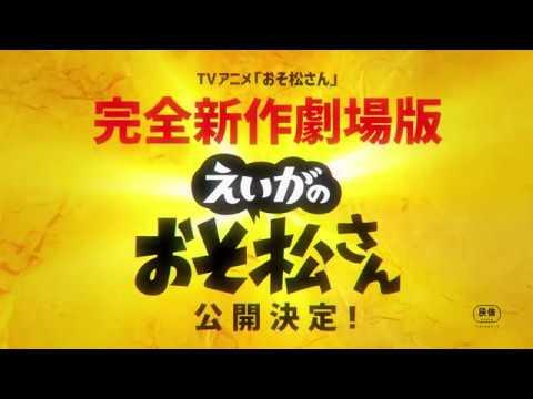 「えいがのおそ松さん」特報 - YouTube