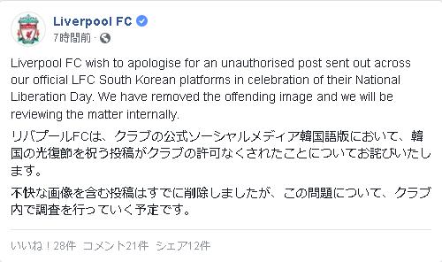 【サッカー】韓国版公式SNSで日章旗踏みつけ画像を投稿 リバプールが謝罪文掲載「クラブの許可なく投稿。調査予定」 / 正義の見方
