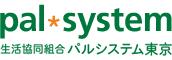 平和|生活協同組合パルシステム東京(COOP、コープ)