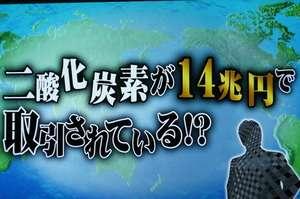 日本は排出権取引でひとり負け(櫻井よしこ氏解説)前半 【世界を動かしているのは誰だ会議】: テレビにだまされないぞぉ