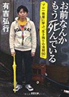 有吉弘行、真木よう子がコミケ参加を取りやめに追い込まれたことについて言及「もう有名人は参加しない方がいいよ」 | 世界は数字で出来ている