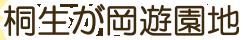 桐生が岡遊園地トップページ|桐生市ホームページ