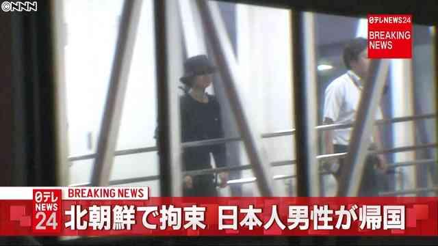 北朝鮮で拘束の日本人男性が帰国