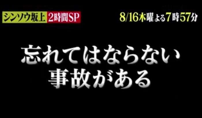 [実況・感想]  直撃!シンソウ坂上SP  日航機墜落事故ドラマ