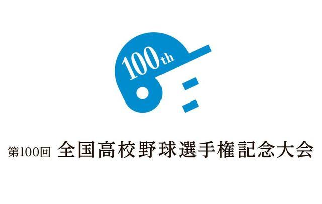 【実況・感想】第100回全国高校野球選手権大会 9日目