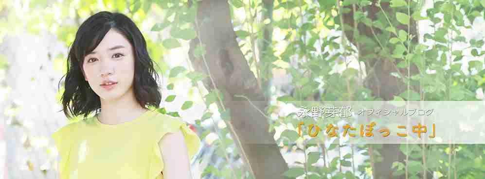 半分、青い。 永野芽郁 オフィシャルブログ「ひなたぼっこ中」