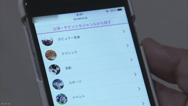 チケット注文の9割は「ボット」から 買い占め狙いか | NHKニュース