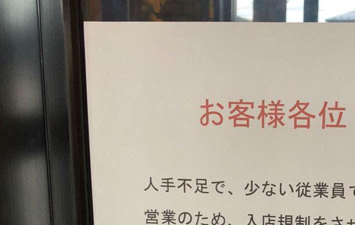 クレーマーは入店拒否! 飲食店の強気な『貼り紙』に「ここで働きたい」「最高」の声  –  grape [グレイプ]