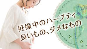 【妊娠中のハーブティー】おすすめ&禁忌18選と注意点 - マーミー