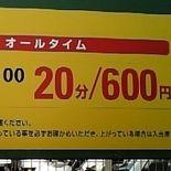 【銀座1時間3600円】高すぎるコインパーキング選手権【請求額79万円】 - NAVER まとめ