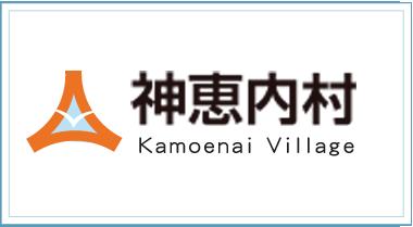 むらのできごと【神恵内村で成人式を開催しました!!】 | 北海道神恵内村(Kamoenai Village)