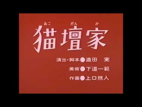まんが日本昔ばなし 猫檀家 - YouTube