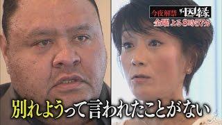 曙、相原勇と婚約破棄した理由は「相撲取れないとき、結婚ばっかり迫られた」