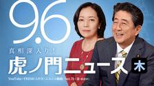 【語りたい】『真相深入り!虎ノ門ニュース』Part.6