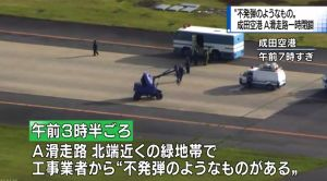 成田空港で見つかった不発弾は極左過激派の飛翔弾か | 保守速報