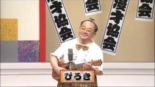 【ウクレレ漫談】 ぴろき「娘がカワイイんです、そっくりなんです。」…笑 - YouTube