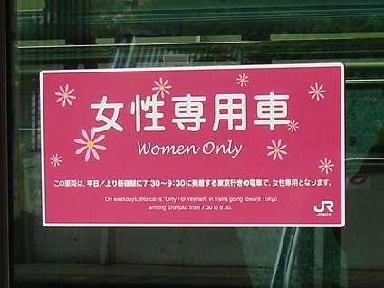 NYではあり得ない、日本の「女性専用車両」。米国なら訴訟に発展も - まぐまぐニュース!