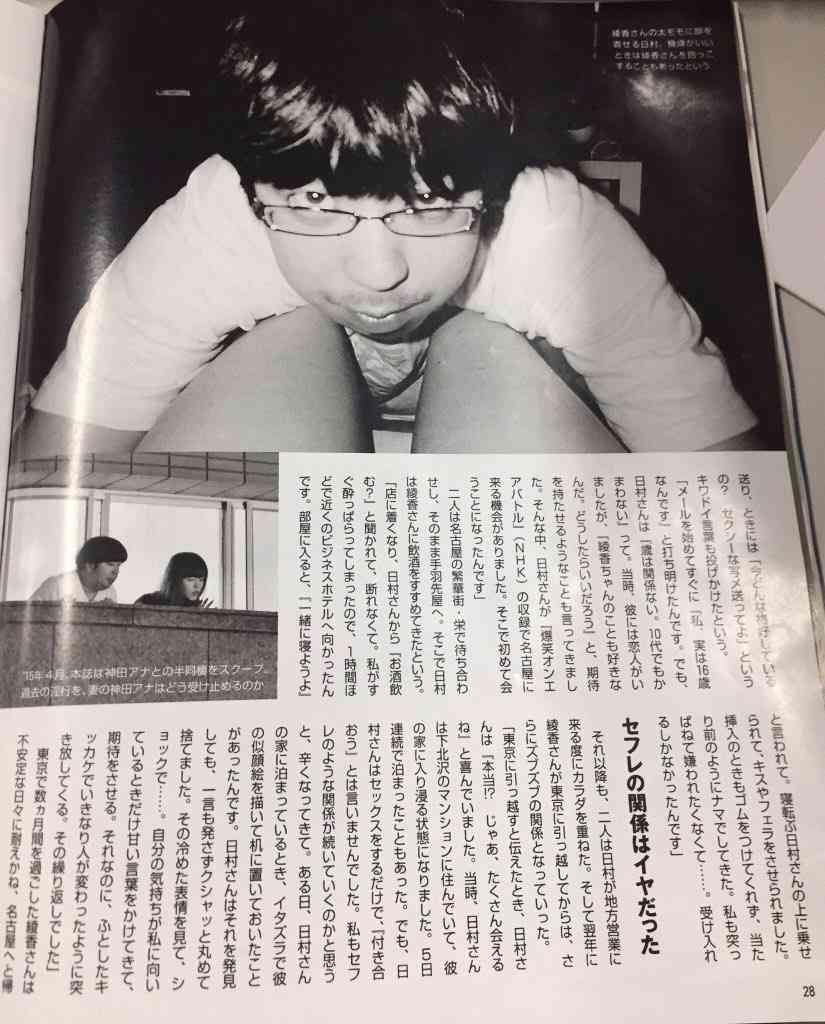 神田愛花、夫・バナナマン日村を「精一杯サポート」激励コメント続々
