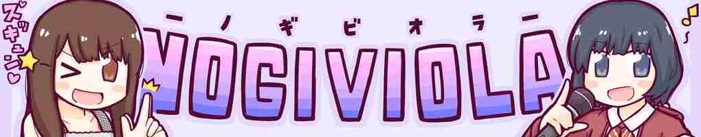 【衝撃】乃木坂46のスーパーエース、西野七瀬が卒業発表... : NOGIVIOLA -ノギビオラ-