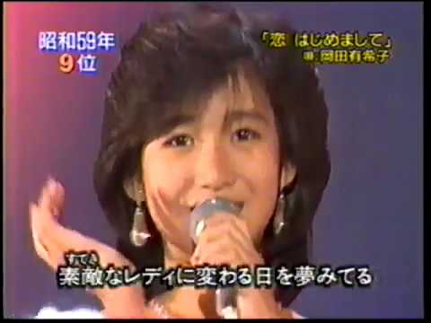 岡田有希子 恋 はじめまして - YouTube