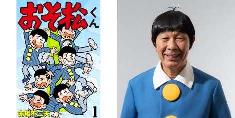 でんでん、『おそ松くん』六つ子に挑む テレ東『このマンガがすごい!』続報 | ORICON NEWS