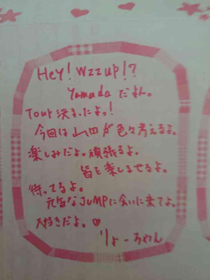 山田涼介へ愛のメッセージ?恋人・宮田聡子の匂わせ疑惑にファン大ショック!