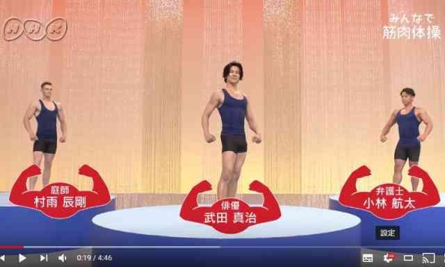 NHK 筋肉体操が大反響で続編「検討中」