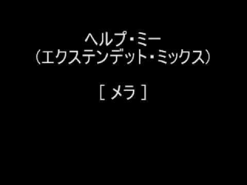 ヘルプ・ミー / Help Me ( Extended Mix ) [ メラ / Mela ] - YouTube