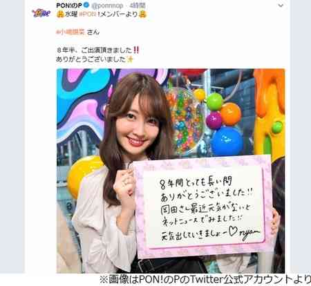 小嶋陽菜、8年半出演「PON!」卒業で心境