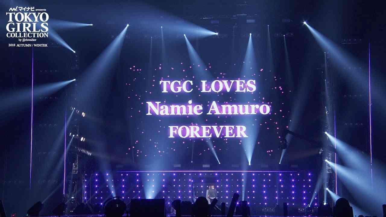 TGC LOVES Namie Amuro FOREVER STAGE supported by H&M|第27回 東京ガールズコレクション 2018 AUTUMN/WINTER - YouTube