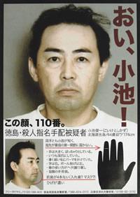 【日本″未解決事件″犯罪ファイル01】「おい、小池!」で日本中に知られた男は本当に名前を呼ばれる日を待ち続けている - ライブドアニュース