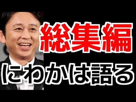 【総集編】にわかは語るまとめ - YouTube
