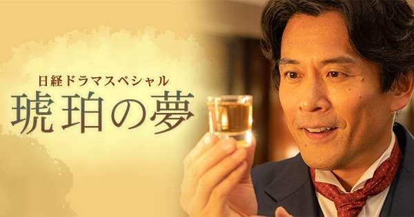 日経ドラマスペシャル「琥珀の夢」:テレビ東京