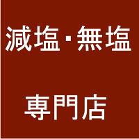 【楽天市場】当店は国内初の減塩・無塩専門店です。:減塩・無塩専門店 楽天市場店[トップページ]