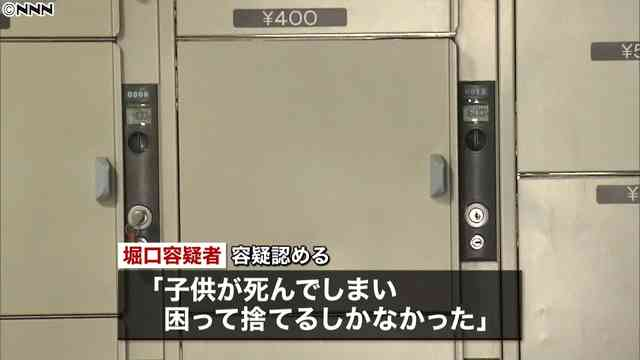 駅のロッカーに乳児の遺体遺棄した疑い、女を逮捕「困って捨てるしかなかった」