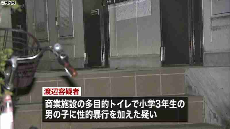 小3男児に性的暴行 30歳男逮捕 神奈川|日テレNEWS24