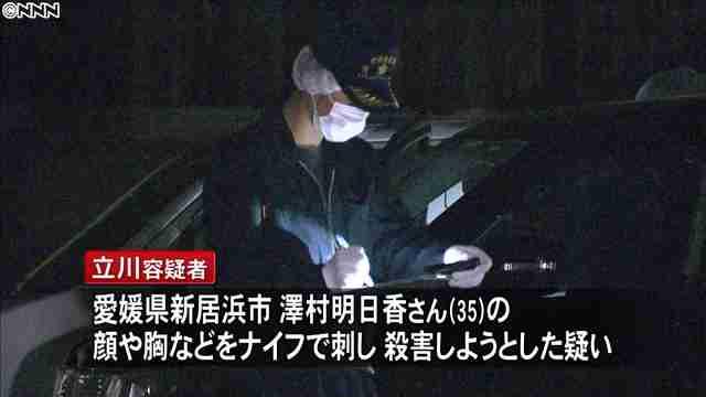 3年前にDV相談、35歳女性が刺され死亡 元夫を逮捕