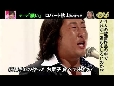秋山 願い - YouTube
