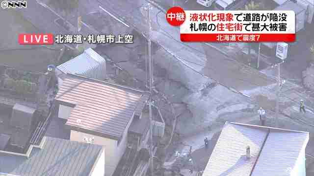北海道地震、液状化に怒る住民 「なぜこんな場所に住宅地を許可した!」