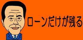 北海道地震、液状化に怒る住民 「なぜこんな場所に住宅地を許可した!」 : J-CASTテレビウォッチ